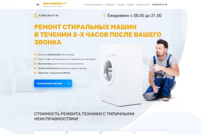 Копия сайта, landing page + админка и настройка форм на почту 98 - kwork.ru