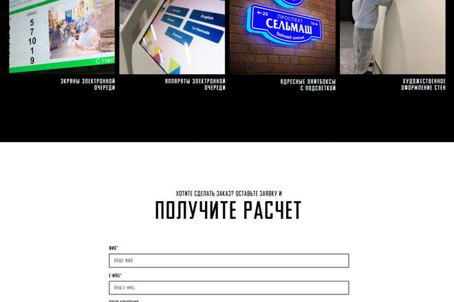 Создам продающий Landing Page под ключ 3 - kwork.ru