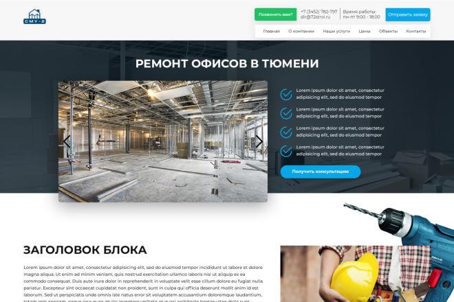 Дизайн страницы сайта 14 - kwork.ru