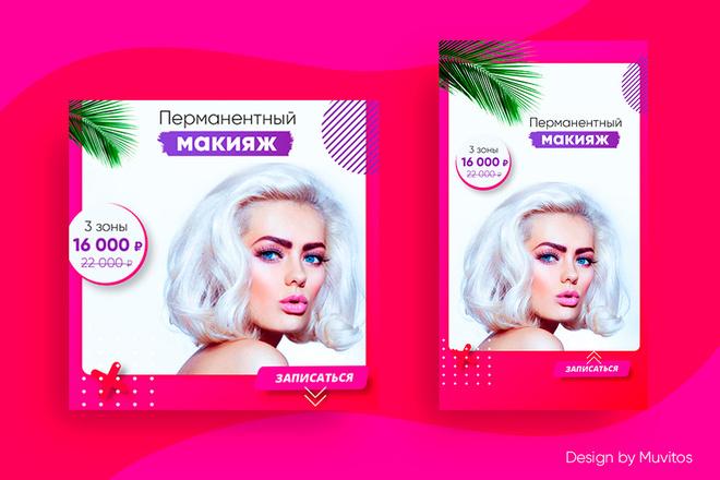 Креативы, баннеры для рекламы FB, insta, VK, OK, google, yandex 5 - kwork.ru