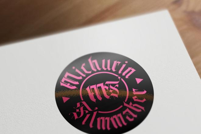 Сделаю логотип в круглой форме 84 - kwork.ru