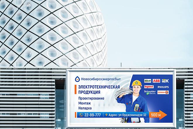 Разработаю дизайн наружной рекламы 61 - kwork.ru