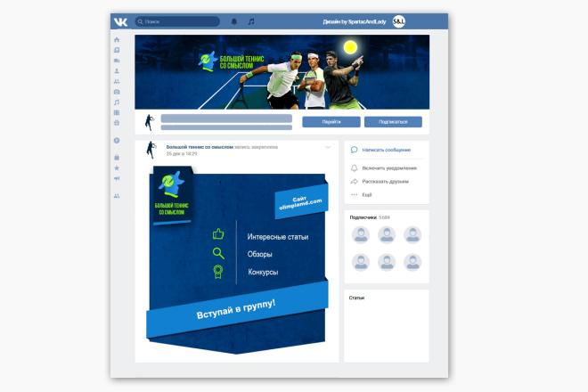 Шапка ВКонтакте и другие элементы дизайна 14 - kwork.ru