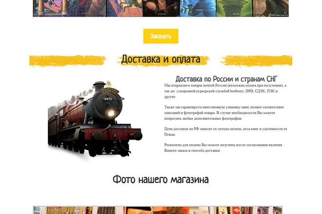 Сделаю продающий Лендинг для Вашего бизнеса 24 - kwork.ru