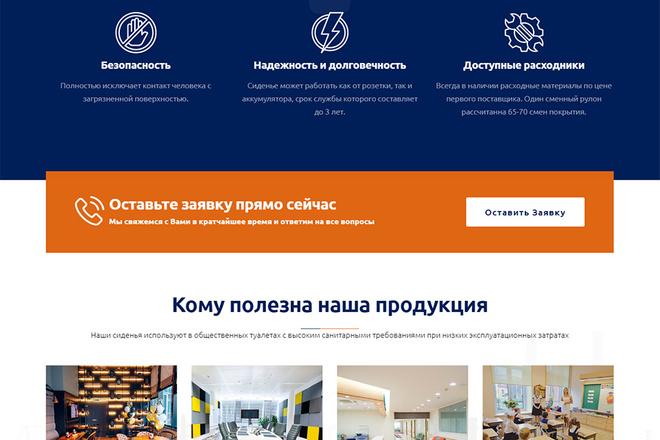 Сделаю продающий Лендинг для Вашего бизнеса 20 - kwork.ru