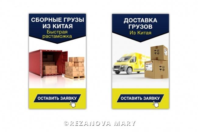 2 красивых баннера для сайта или соц. сетей 52 - kwork.ru