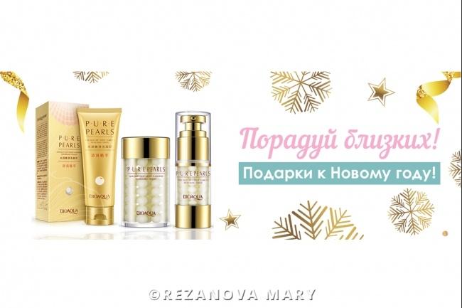 2 красивых баннера для сайта или соц. сетей 46 - kwork.ru