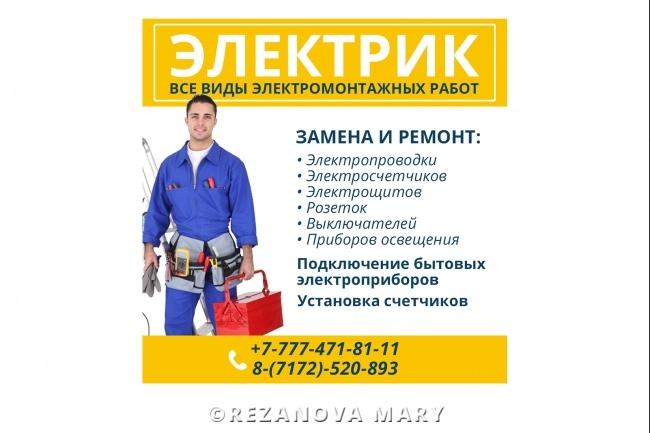 2 красивых баннера для сайта или соц. сетей 48 - kwork.ru