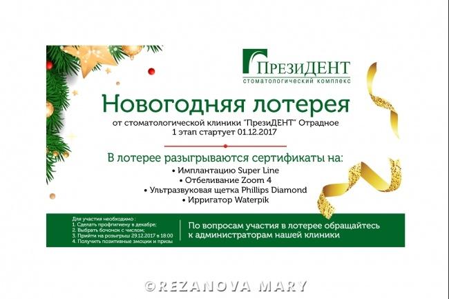 2 красивых баннера для сайта или соц. сетей 49 - kwork.ru