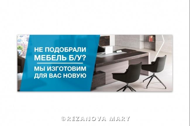 2 красивых баннера для сайта или соц. сетей 40 - kwork.ru