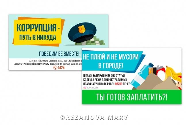 2 красивых баннера для сайта или соц. сетей 42 - kwork.ru