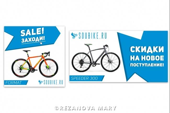 2 красивых баннера для сайта или соц. сетей 44 - kwork.ru