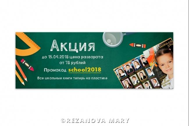 2 красивых баннера для сайта или соц. сетей 45 - kwork.ru