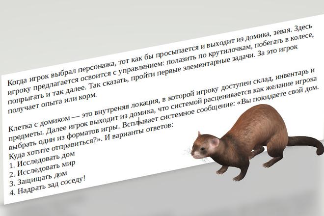 Сценарий для мобильной игры 6 - kwork.ru