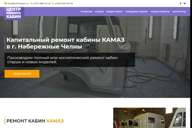Сайт под ключ. Landing Page. Backend 134 - kwork.ru