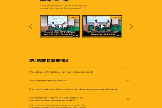 Создание Landing Page, одностраничный сайт под ключ на Tilda 10 - kwork.ru
