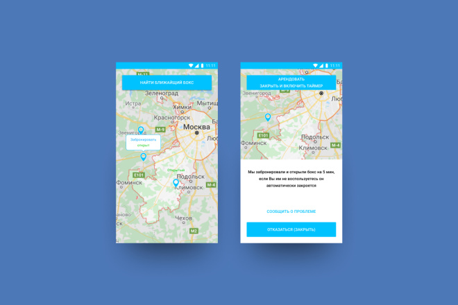 Дизайн мобильного приложения 12 - kwork.ru