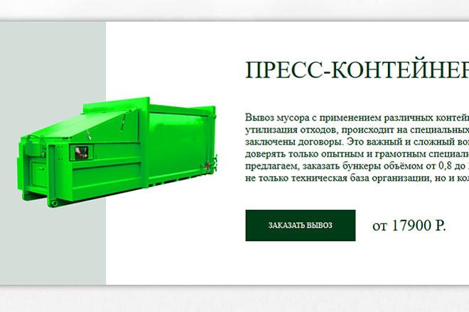 Сделаю баннер для сайта 35 - kwork.ru