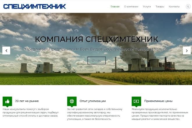 Создам сайт-визитку недорого 9 - kwork.ru