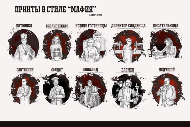 Создание иллюстрации в любой стилизации 9 - kwork.ru
