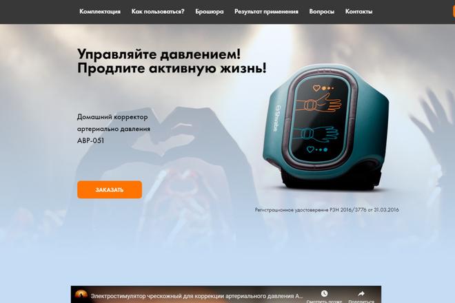 Создание современного лендинга на конструкторе Тильда 60 - kwork.ru