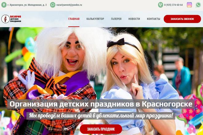 Мощный Wordpress под ключ 9 - kwork.ru