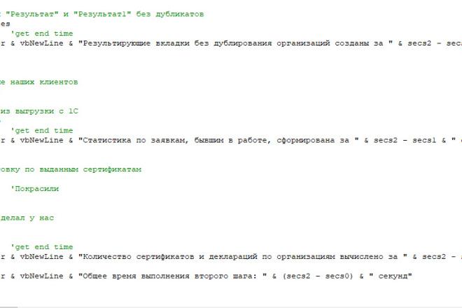 Напишу макрос в Excel VBA или exe 3 - kwork.ru