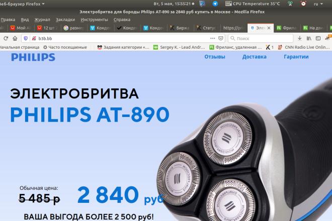Скопирую страницу любой landing page с установкой панели управления 29 - kwork.ru