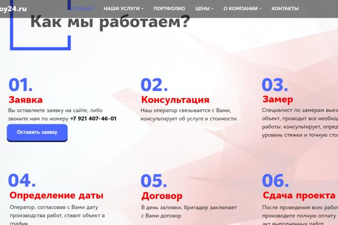 Создание сайта - Landing Page на Тильде 170 - kwork.ru