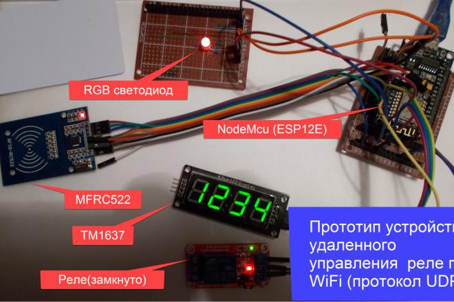 Разработаю код для устройства на основе плат Arduino и NodeMCU ESP12 6 - kwork.ru