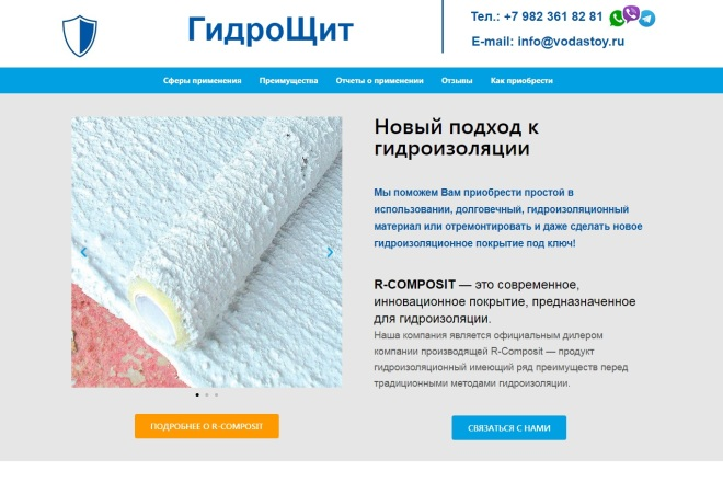 Сделаю адаптивный Landing Page на WordPress под ключ 2 - kwork.ru