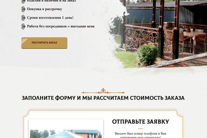 Сайт под ключ. Landing Page. Backend 21 - kwork.ru