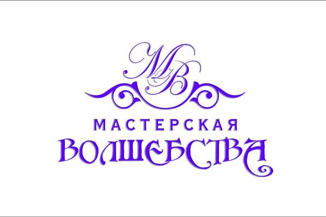 Сделаю профессионально логотип по Вашему эскизу 2 - kwork.ru