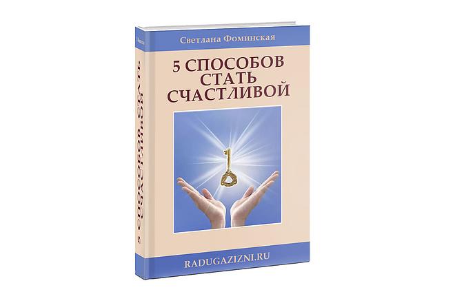 3D обложка и коробка для книги и инфопродукта 5 - kwork.ru