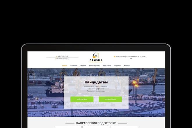 Создание отличного сайта на WordPress 22 - kwork.ru