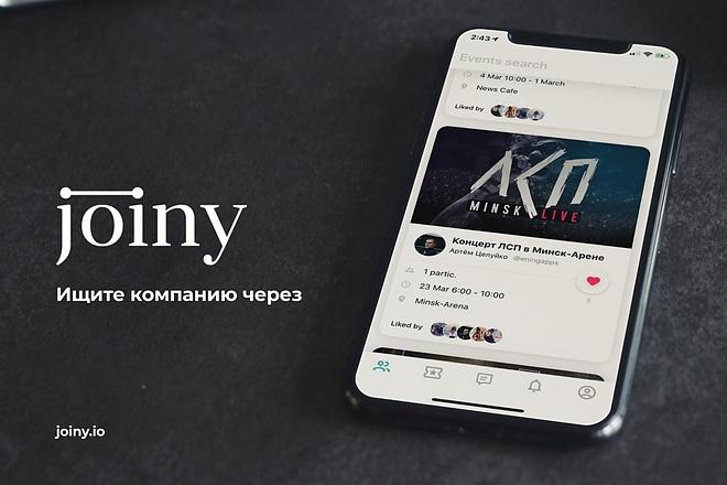 UX-UI Дизайн мобильного приложения для iOS - Android 4 - kwork.ru