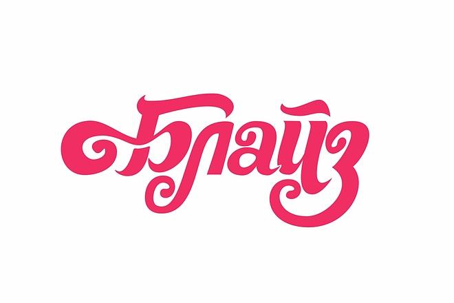 Логотип в стиле леттеринг 92 - kwork.ru