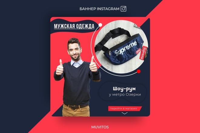 Креативы, баннеры для рекламы FB, insta, VK, OK, google, yandex 91 - kwork.ru