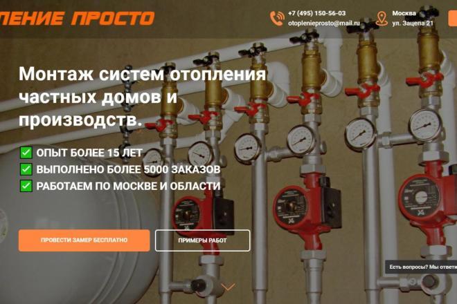 Создаю Лендинг на Тильде под ключ 31 - kwork.ru