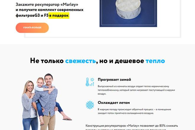 Сделаю продающий Лендинг для Вашего бизнеса 18 - kwork.ru