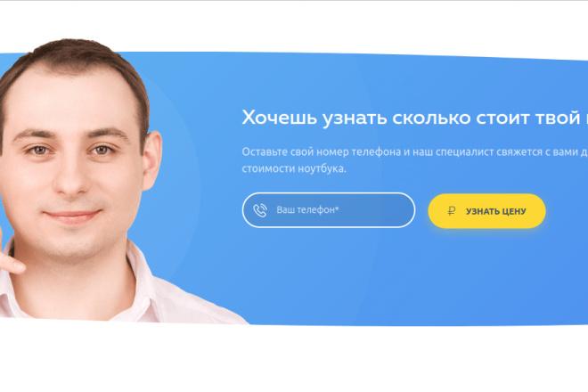 Скопирую страницу любой landing page с установкой панели управления 23 - kwork.ru