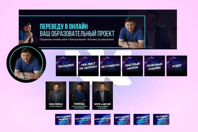 Оформлю ваше сообщество ВК 12 - kwork.ru