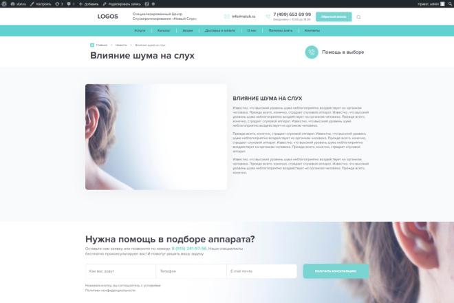 Сверстаю сайт по любому макету 1 - kwork.ru