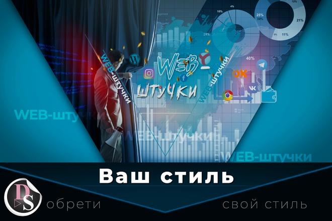 Шапка для канала YouTube 70 - kwork.ru