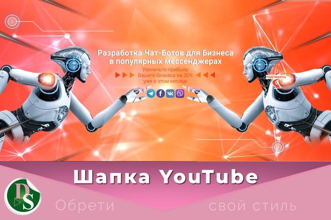 Шапка для канала YouTube 71 - kwork.ru