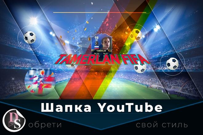 Шапка для канала YouTube 68 - kwork.ru