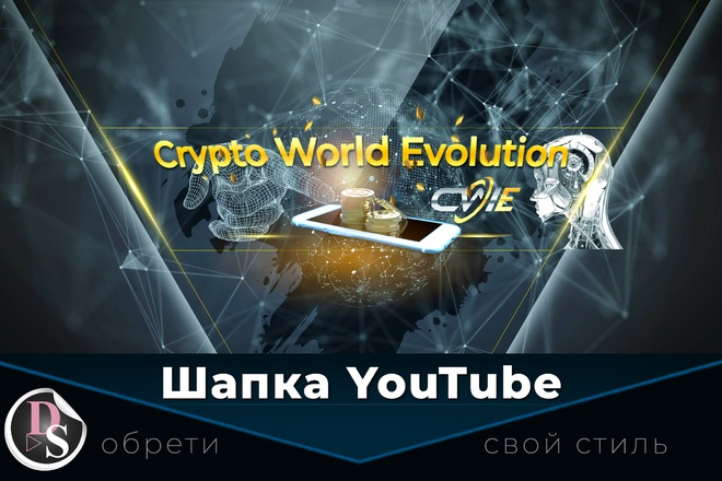 Шапка для канала YouTube 67 - kwork.ru