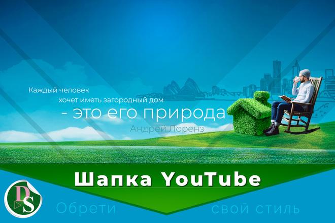 Шапка для канала YouTube 63 - kwork.ru