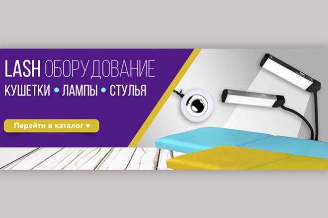 Баннер на сайт 82 - kwork.ru
