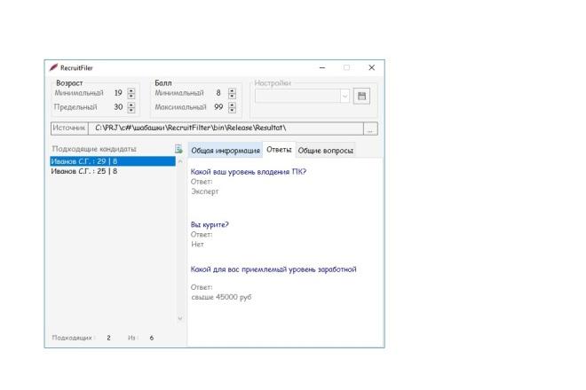 Разработка программы для Windows на языке C# с графическим интерфейсом 10 - kwork.ru